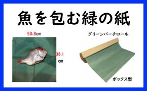 魚屋緑の紙