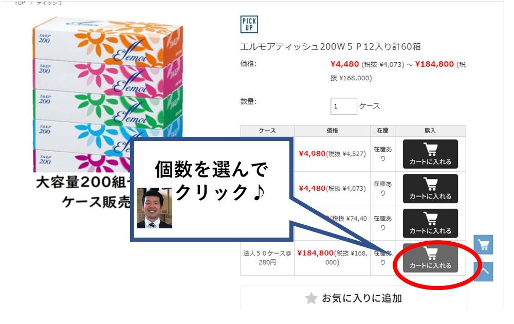 浜田紙業のショッピングサイトです