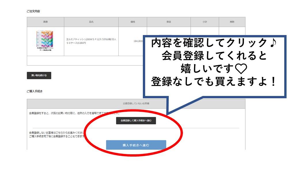 浜田紙業のカゴです