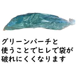 グリーンパーチとビニール袋です