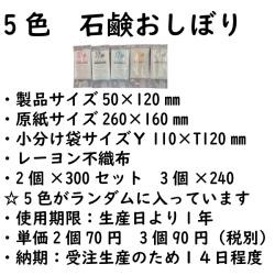 石鹸おしぼりアライフ2個セット3個セット説明です