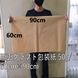 両更クラフト包装紙の販売です