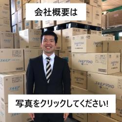浜田紙業の会社概要はこちら