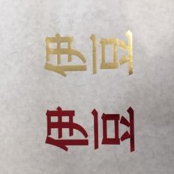浜田紙業では箔押し印刷も承ります!