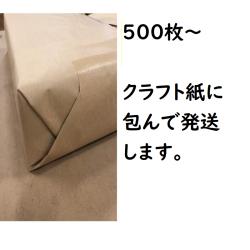 魚を包む緑のグリーンパーチ紙をクラフト用紙に包装して発送
