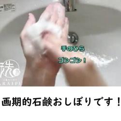石鹸おしぼりアライフです