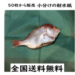 魚を包む緑の紙は耐水紙です
