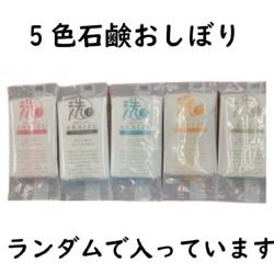 石鹸おしぼりアライフの5色です