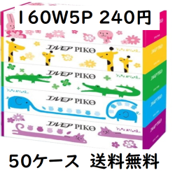 エルモアピコティッシュの大量仕入れ卸は浜田紙業まで