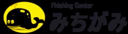 石川県小松市の釣具店みちがみさんです