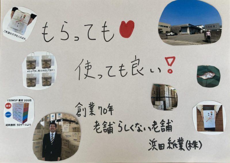 浜田紙業のワクワクプロフィール